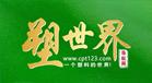 上海东谷供应链管理有限公司 黑色ABS防静电