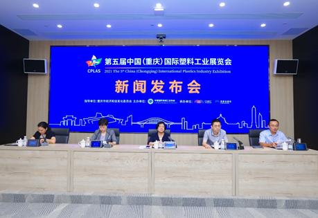 第五届中国(重庆)国际塑料工业展览会将于2021年10月14