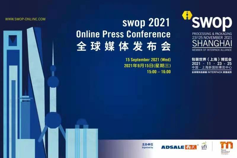 2021包装世界(上海)博览会强势回归,多个特色亮点揭秘!