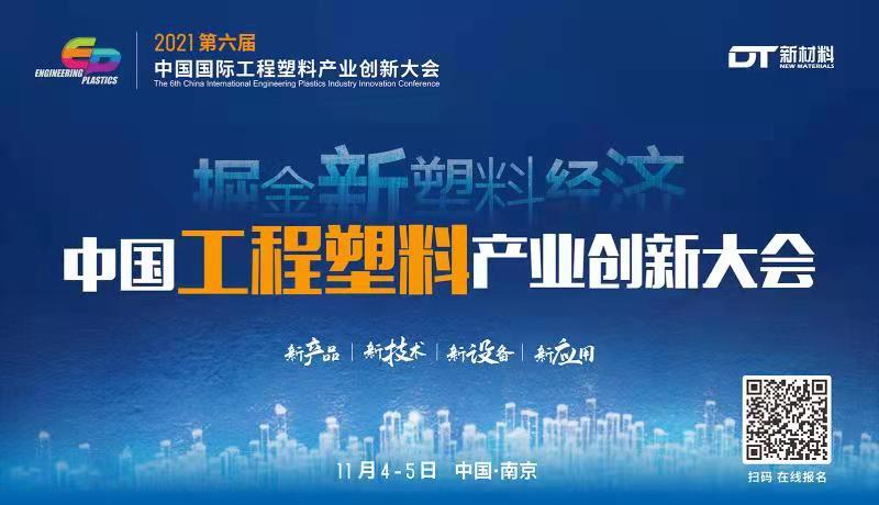 2021第六届中国国际工程塑料产业创新大会11月4日至5日于