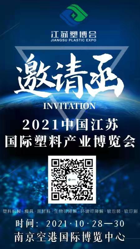 2021中国江苏塑料产业博览会!