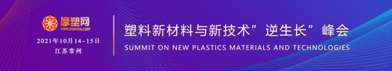 中国.常州塑料新材料与新技术峰会