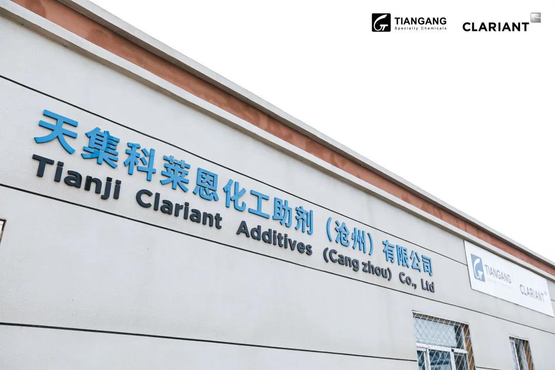 科莱恩×天罡 | 沧州天集科莱恩工厂正式开业
