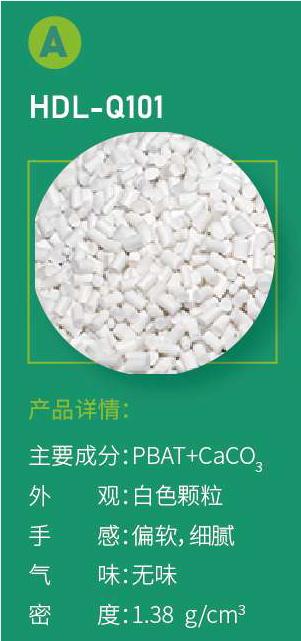上海东谷供应链管理有限公司 本色PBAT Q101