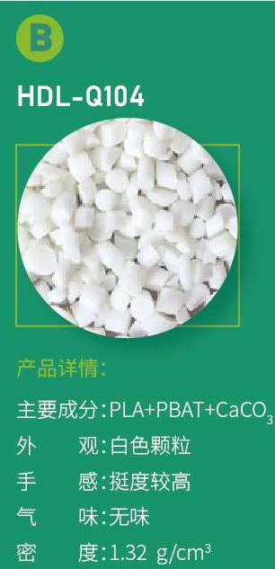 上海东谷供应链管理有限公司 本色PBATQ104