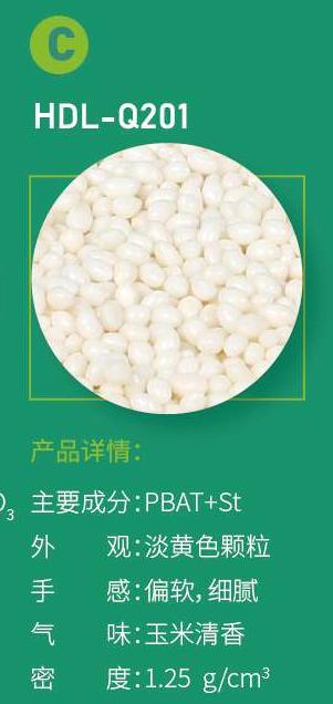 上海东谷供应链管理有限公司 本色PBATQ201