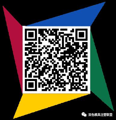 塑世界:【邀请函】2021 第六届双色/多色模具注塑技术宁波