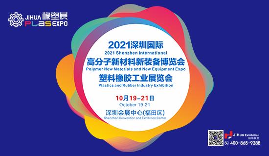 2021第15届深圳国际塑料橡胶工业展览会