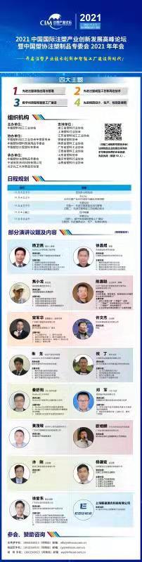 2021中国国际注塑产业创新发展高峰论坛