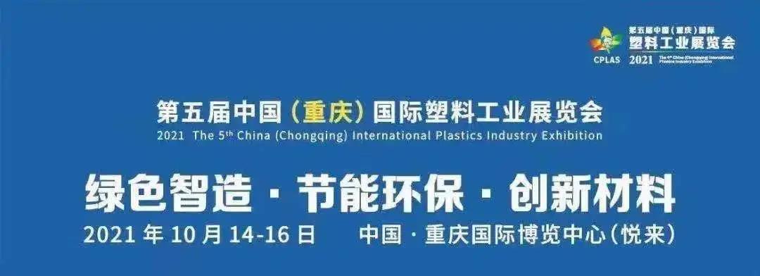 【领先科技 创新应用】第五届中国(重庆)国际塑料工业展览会盛大启幕!